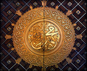 Common calligraphic representation of Muhammad's name