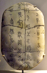 Oracle Bones Found, Dating from the Shang Dynasty